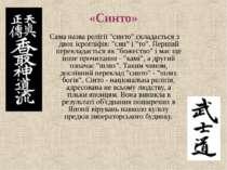 """«Синто» Сама назва релігії """"синто"""" складається з двох ієрогліфів: """"син"""" і """"то..."""