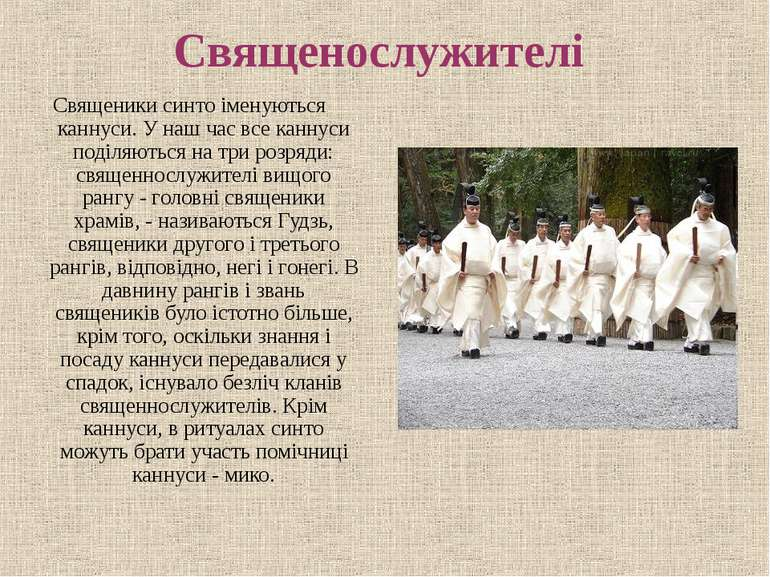 Священослужителі Священики синто іменуються каннуси. У наш час все каннуси по...