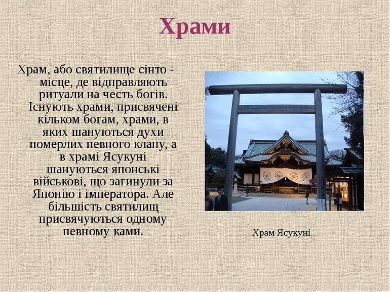 Храми Храм, або святилище сінто - місце, де відправляють ритуали на честь бог...