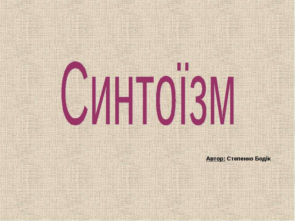 Автор: Степенко Бодік