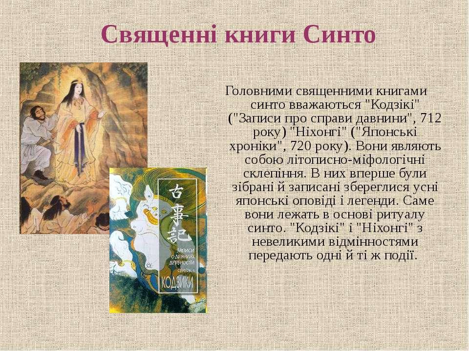 """Священні книги Синто Головними священними книгами синто вважаються """"Кодзікі"""" ..."""