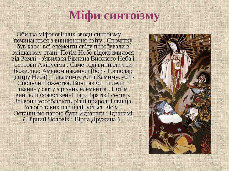Міфи синтоїзму Обидва міфологічних зводи синтоїзму починаються з виникнення с...
