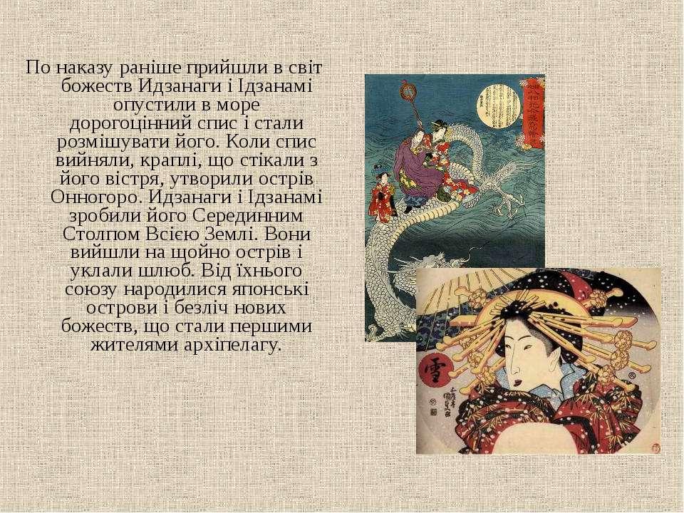 По наказу раніше прийшли в світ божеств Идзанаги і Ідзанамі опустили в море д...