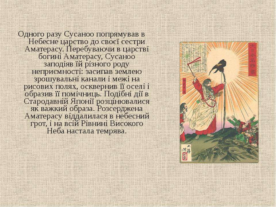 Одного разу Сусаноо попрямував в Небесне царство до своєї сестри Аматерасу. П...