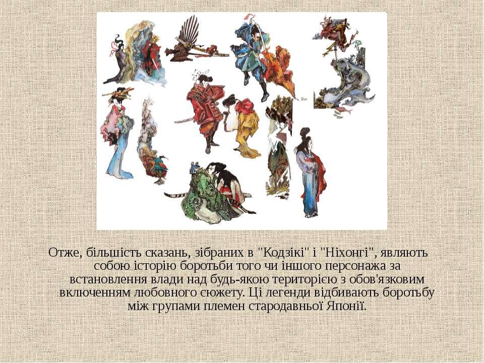 """Отже, більшість сказань, зібраних в """"Кодзікі"""" і """"Ніхонгі"""", являють собою істо..."""