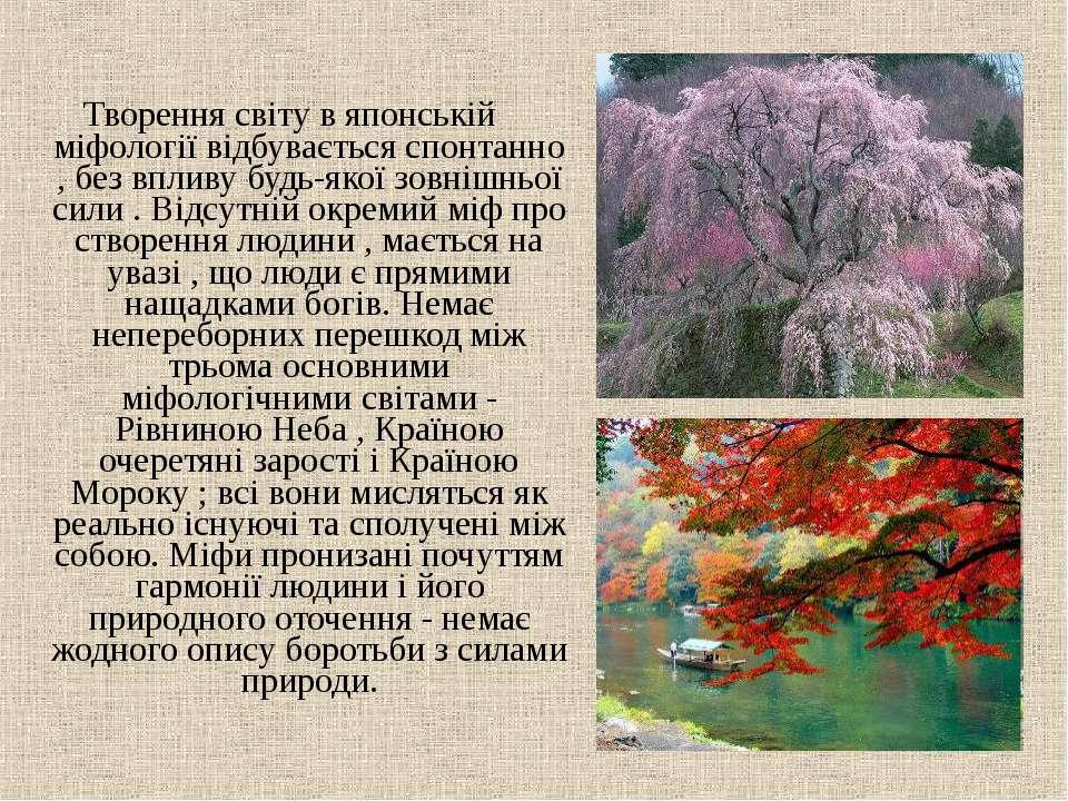 Творення світу в японській міфології відбувається спонтанно , без впливу будь...