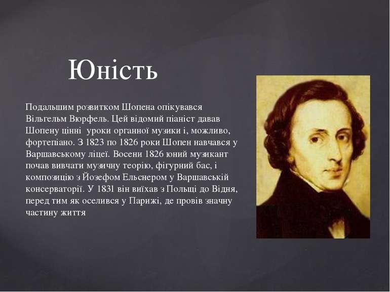 Подальшим розвитком Шопена опікувався Вільгельм Вюрфель. Цей відомийпіаніст...