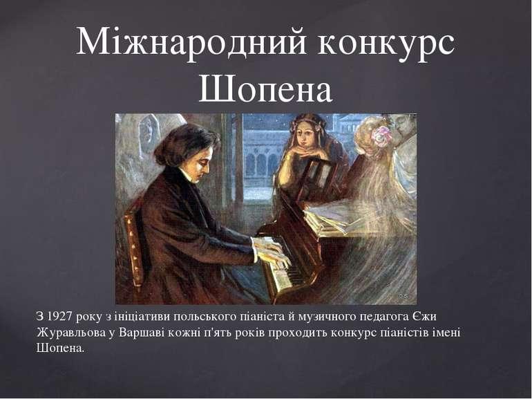 Міжнародний конкурс Шопена З 1927 року з ініціативи польського піаніста й муз...