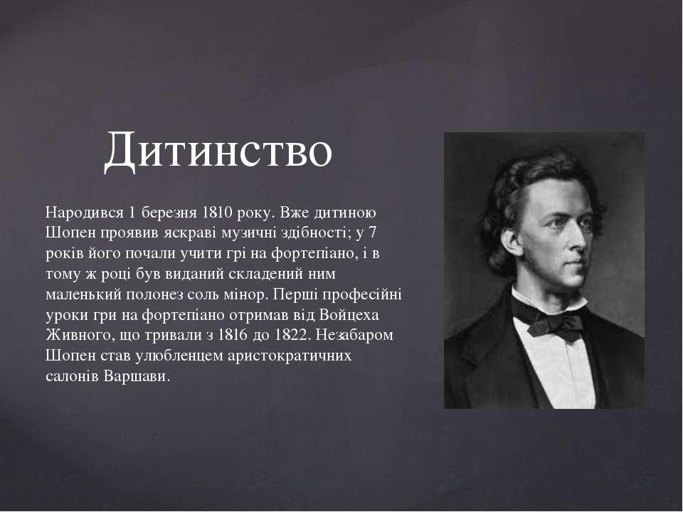 Народився 1 березня 1810 року. Вже дитиною Шопен проявив яскраві музичні здіб...