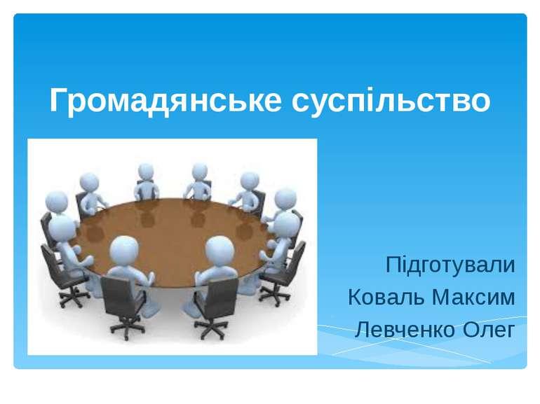 Громадянське суспільство Підготували Коваль Максим Левченко Олег