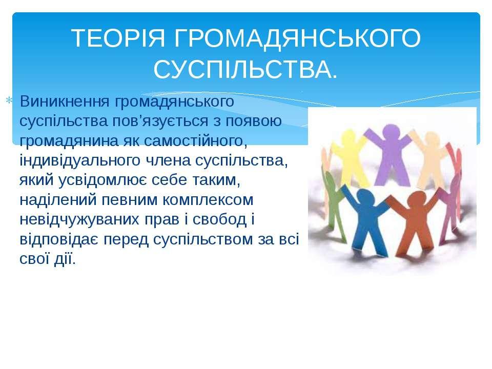 Виникнення громадянського суспільства пов'язується з появою громадянина як са...