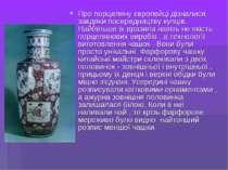 Про порцеляну європейці дізналися завдяки посередництву купців. Найбільше їх ...