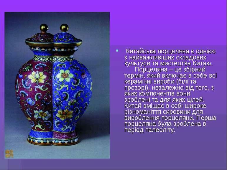 Китайська порцеляна є однією з найважливіших складових культури та мистецтва...