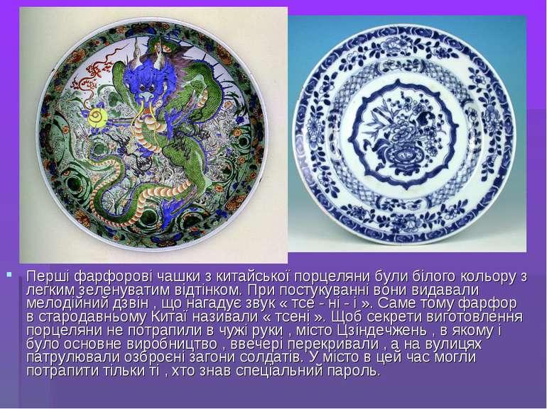 Перші фарфорові чашки з китайської порцеляни були білого кольору з легким зел...