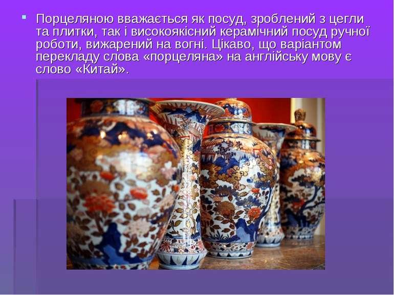 Порцеляною вважається як посуд, зроблений з цегли та плитки, так і високоякіс...