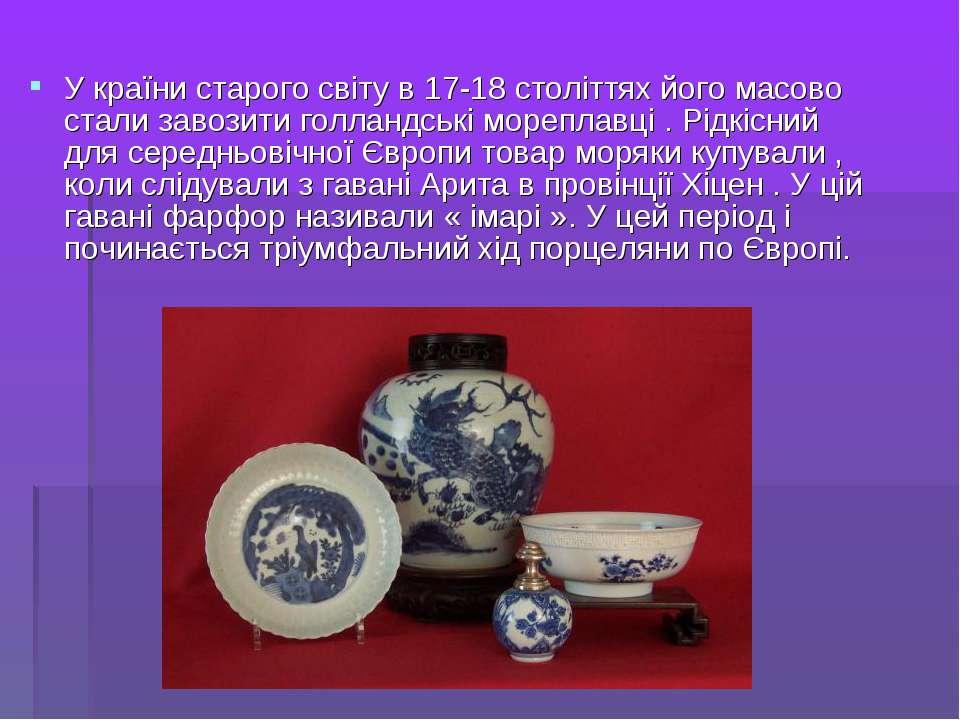 У країни старого світу в 17-18 століттях його масово стали завозити голландсь...