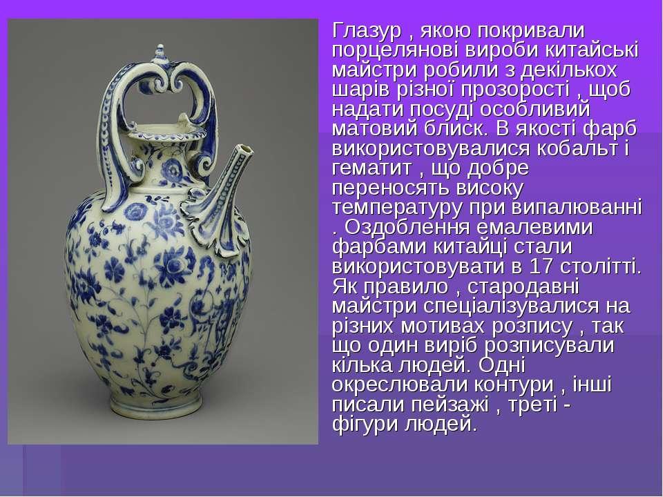 Глазур , якою покривали порцелянові вироби китайські майстри робили з декільк...