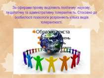 За сферами прояву виділяють політичну, наукову, педагогічну та адміністративн...