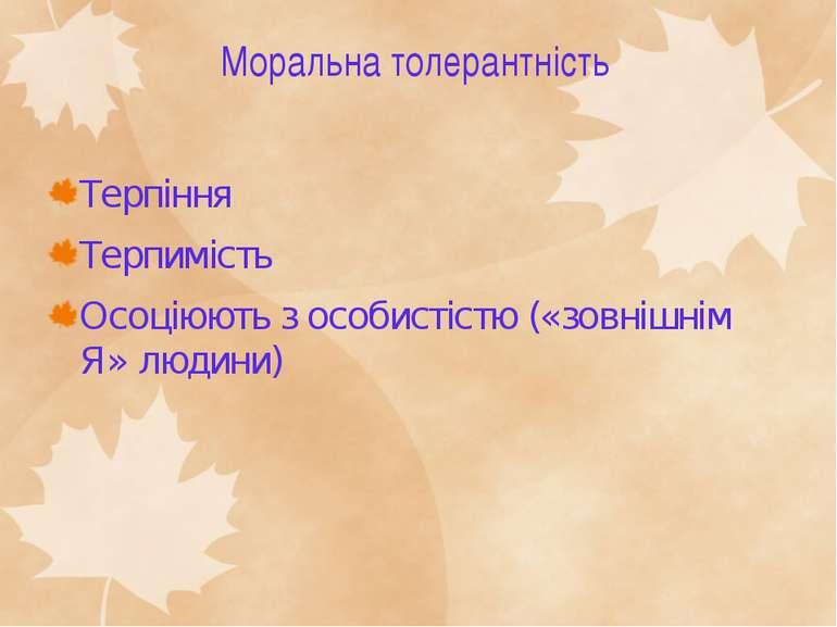 Моральна толерантність Терпіння Терпимість Осоціюють з особистістю («зовнішні...