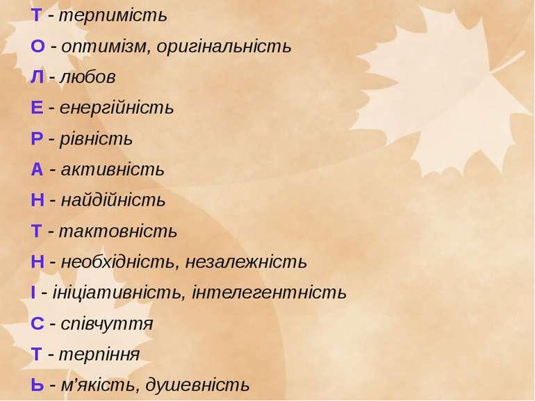 Т - терпимість О - оптимізм, оригінальність Л - любов Е - енергійність Р - рі...