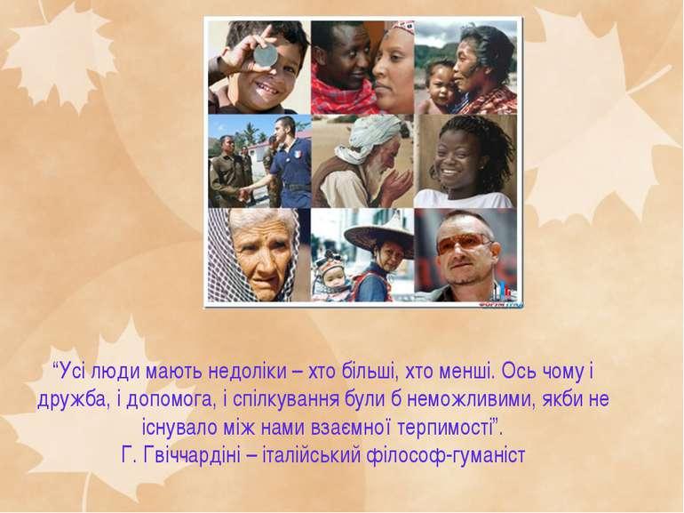 """""""Усі люди мають недоліки – хто більші, хто менші. Ось чому і дружба, і допомо..."""
