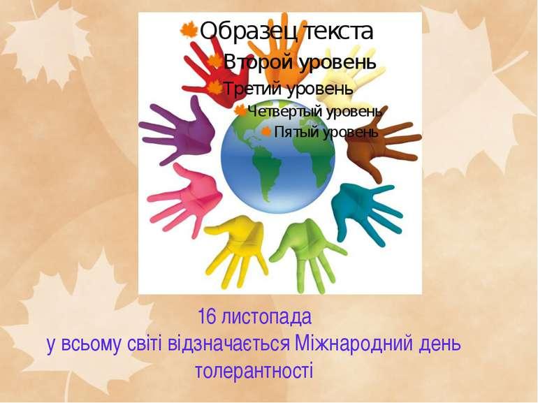 16 листопада у всьому світі відзначається Міжнародний день толерантності