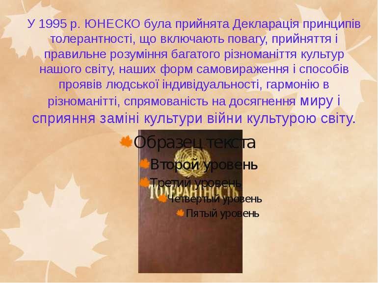 У 1995 р. ЮНЕСКО була прийнята Декларація принципів толерантності, що включаю...