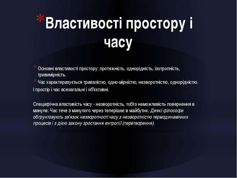 Властивості простору і часу Основні властивості простору: протяжність, однорі...