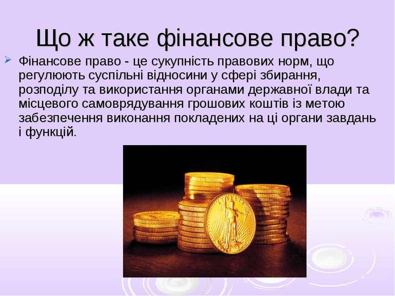 Що ж таке фінансове право? Фінансове право - це сукупність правових норм, що ...