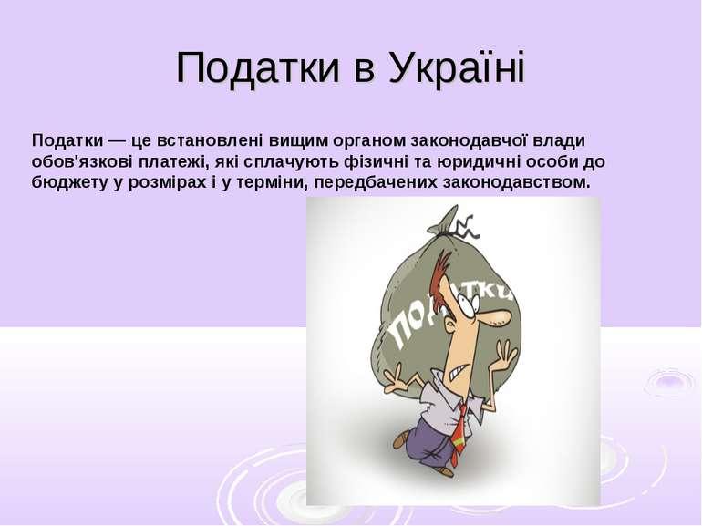 Податки в Україні Податки — це встановлені вищим органом законодавчої влади о...