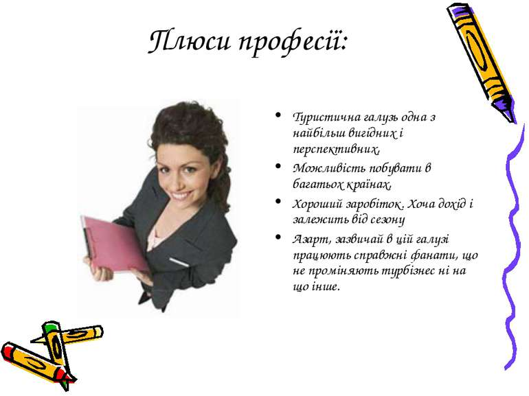 Плюсипрофесії: Туристична галузь одна з найбільш вигідних і перспективних, М...