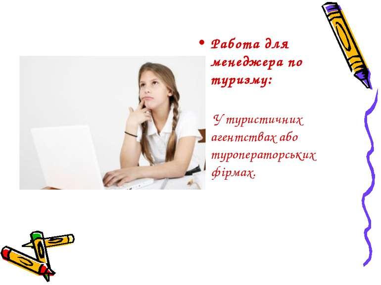 Работа для менеджера по туризму: У туристичних агентствах або туроператорськи...