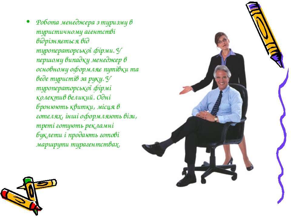 Робота менеджера з туризму в туристичному агентстві відрізняється від туропер...