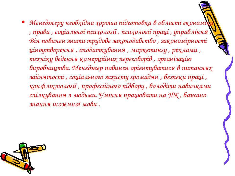 Менеджеру необхідна хороша підготовка в області економіки , права , соціально...