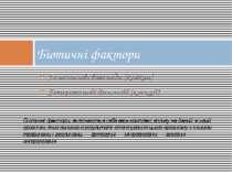 Гомотипові взаємодії (коакції) Гетеротипові взаємодії (коакції) Біотичні факт...