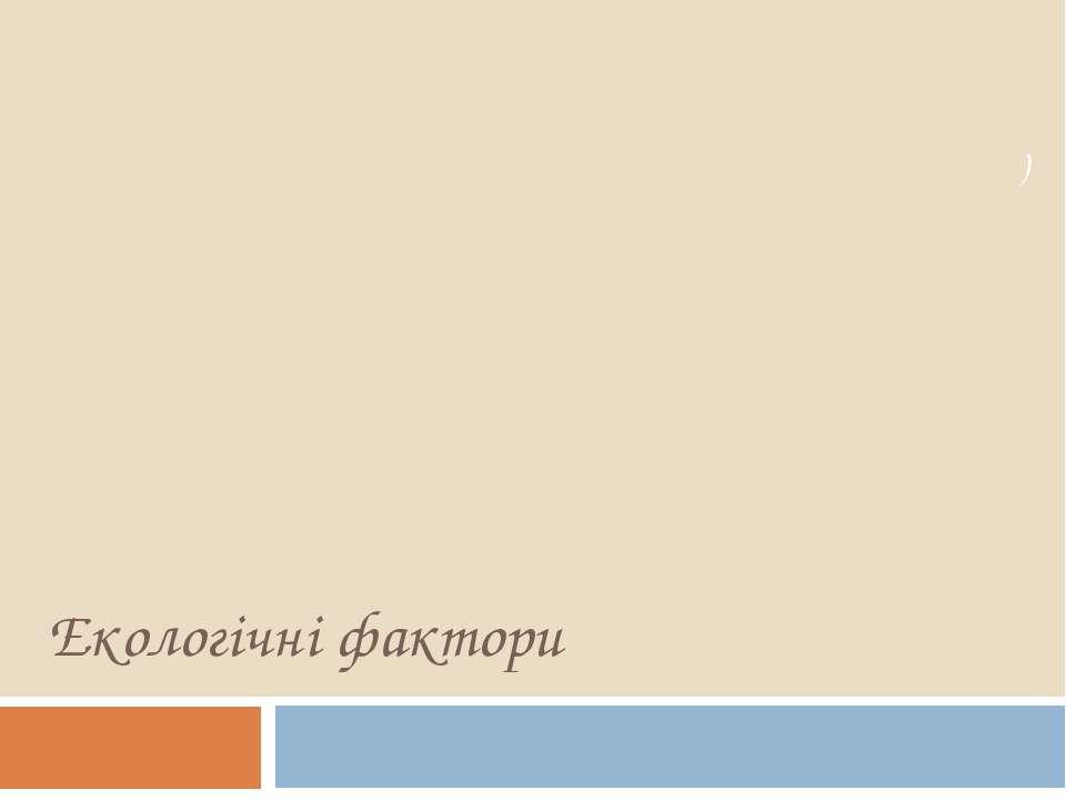 Екологічні фактори )