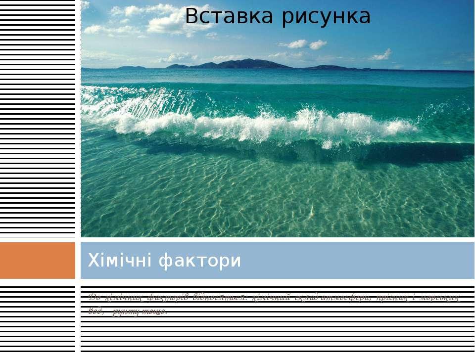 До хімічних факторів відносяться: хімічний складатмосфери, прісних і морськи...