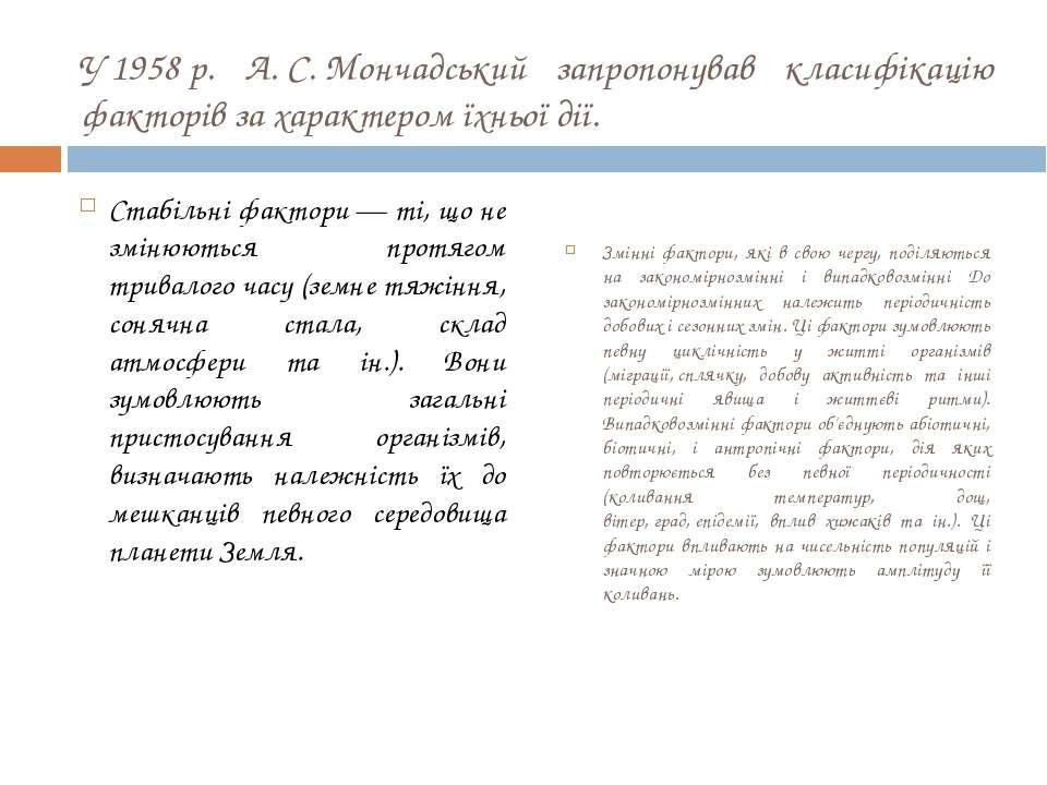 У1958р. А.С.Мончадський запропонував класифікацію факторів за характером ...