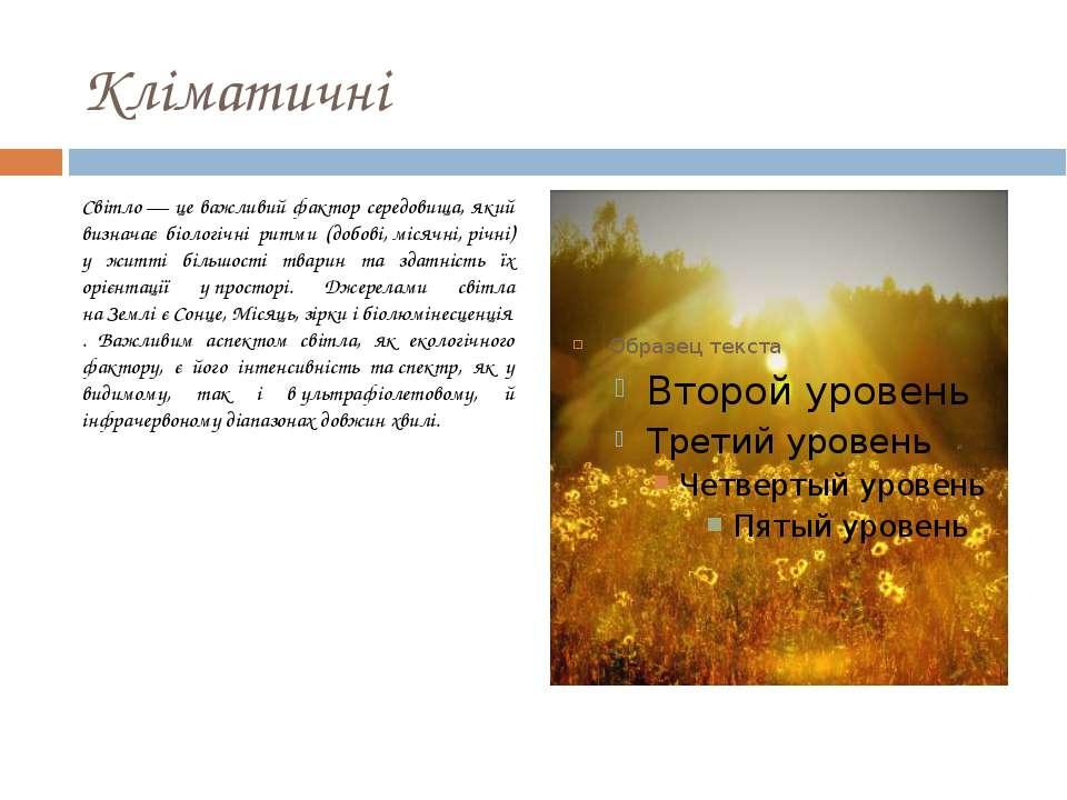 Кліматичні Світло— це важливий фактор середовища, який визначає біологічні р...