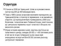 Структура Станом на 2006 рік Чумацький Шлях за оцінками вчених налічує від 20...