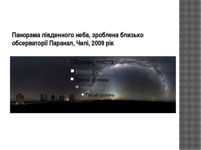 Панорама південного неба, зроблена близько обсерваторії Паранал, Чилі, 2009 рік