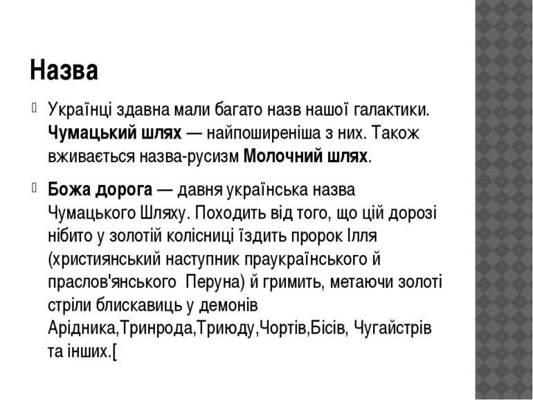 Назва Українці здавна мали багато назв нашої галактики. Чумацький шлях— найп...