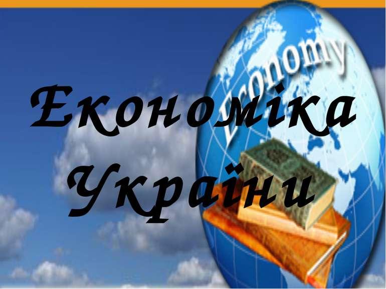 Економіка України