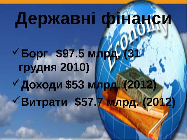 Державні фінанси Борг $97.5 млрд. (31 грудня 2010) Доходи $53 млрд. (2012) Ви...