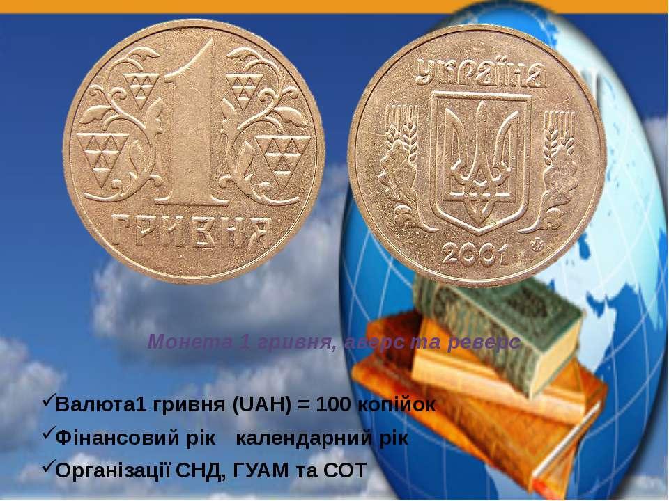 Монета 1 гривня, аверс та реверс Валюта 1 гривня (UAH) = 100 копійок Фінансов...