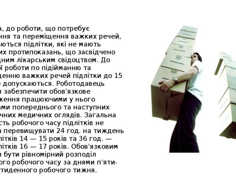Зокрема, до роботи, що потребує підіймання та переміщення важких речей, допус...