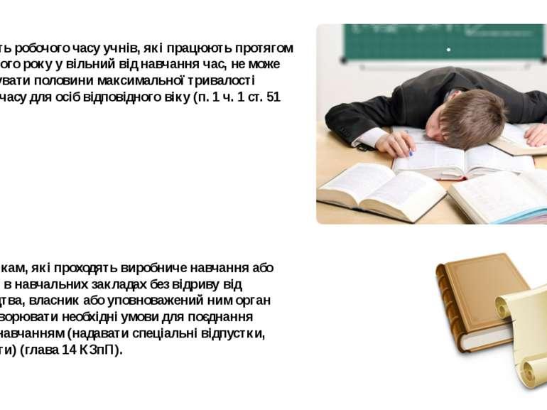 Тривалість робочого часу учнів, які працюють протягом навчального року у віль...