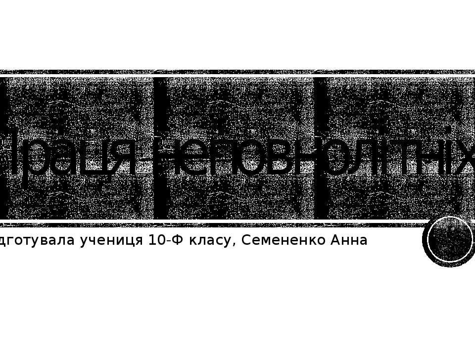 Праця неповнолітніх Підготувала учениця 10-Ф класу, Семененко Анна