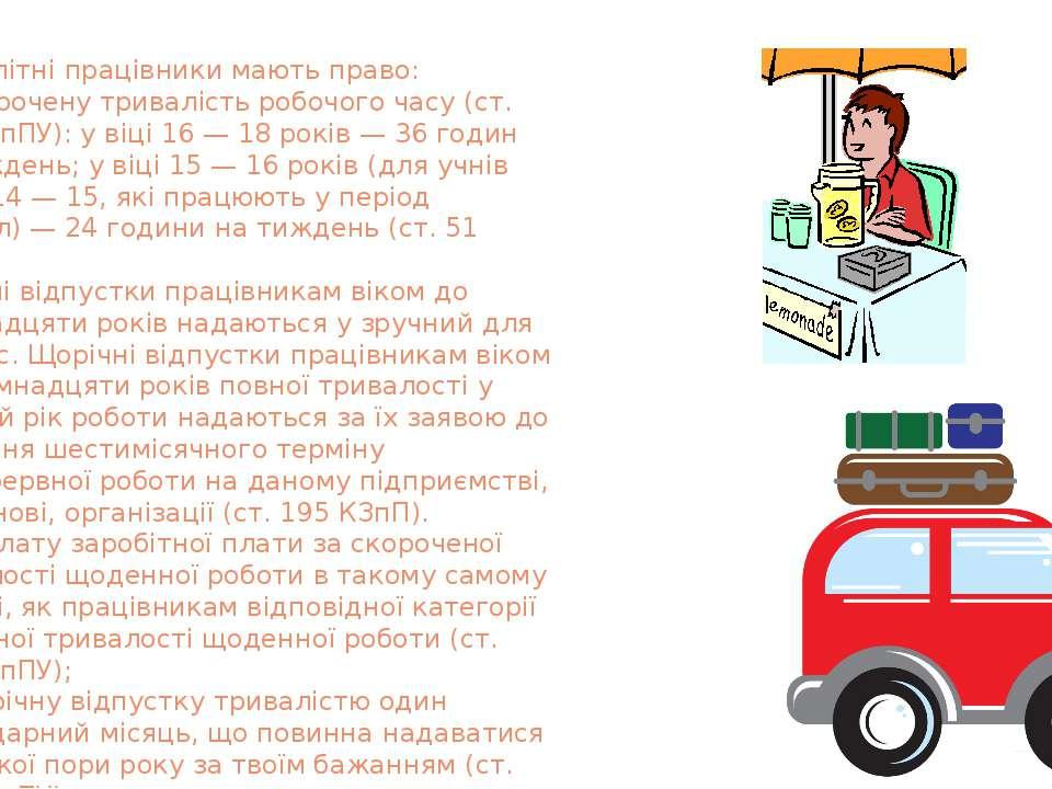 Неповнолітні працівники мають право: на скорочену тривалість робочого часу (с...