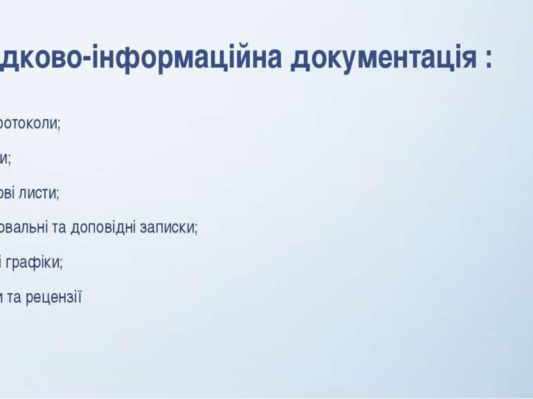 Довідково-інформаційна документація : акти; протоколи; довідки; службові лист...
